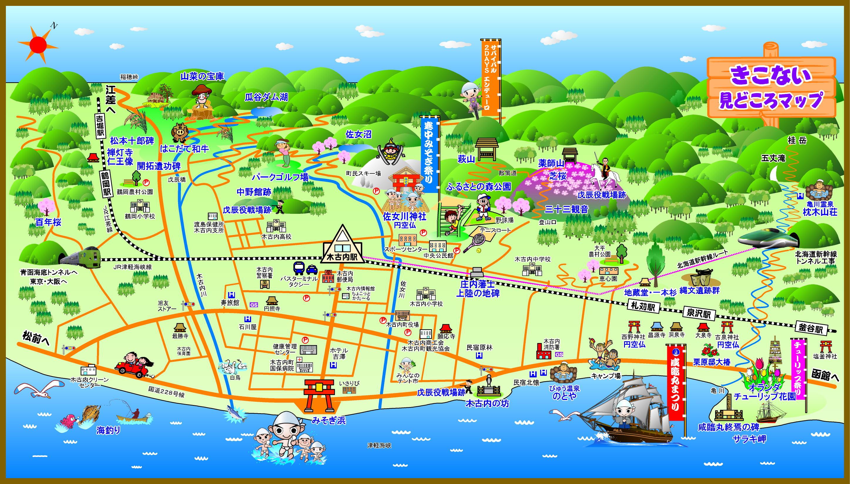 北海道木古内町観光情報_悠悠北海道
