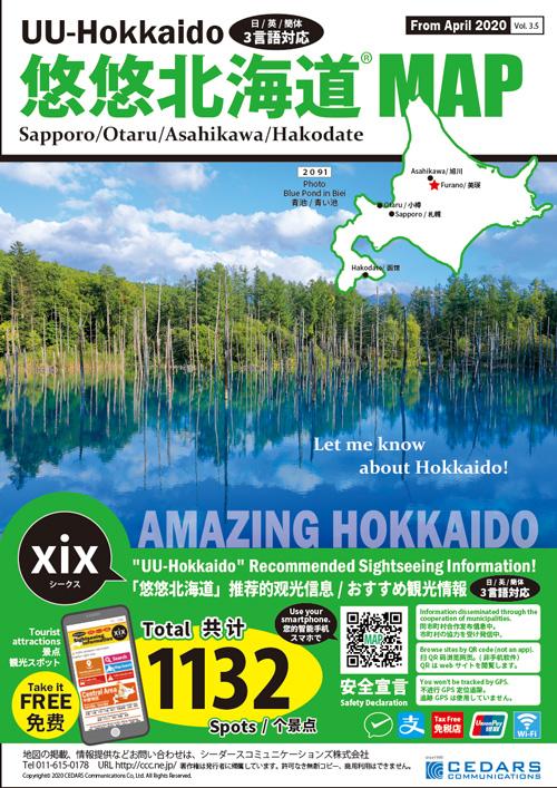 悠悠北海道マップ